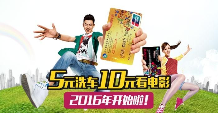 温岭新青年卡5元洗车10元看电影即将重磅来袭!